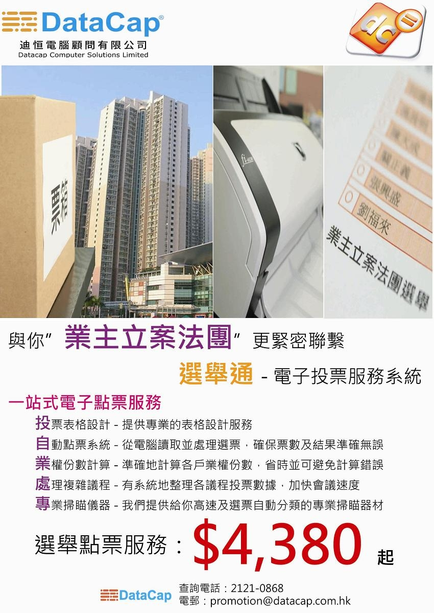 Election Ballot Paper Counting Service (HK$ 4,380)